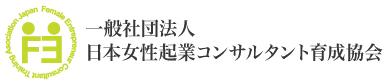 一般社団法人 日本女性起業コンサルタント育成協会